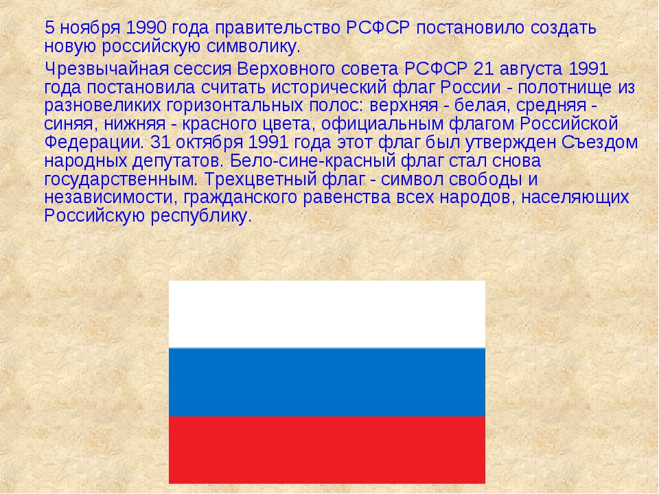 5 ноября 1990 года правительство РСФСР постановило создать новую российскую...