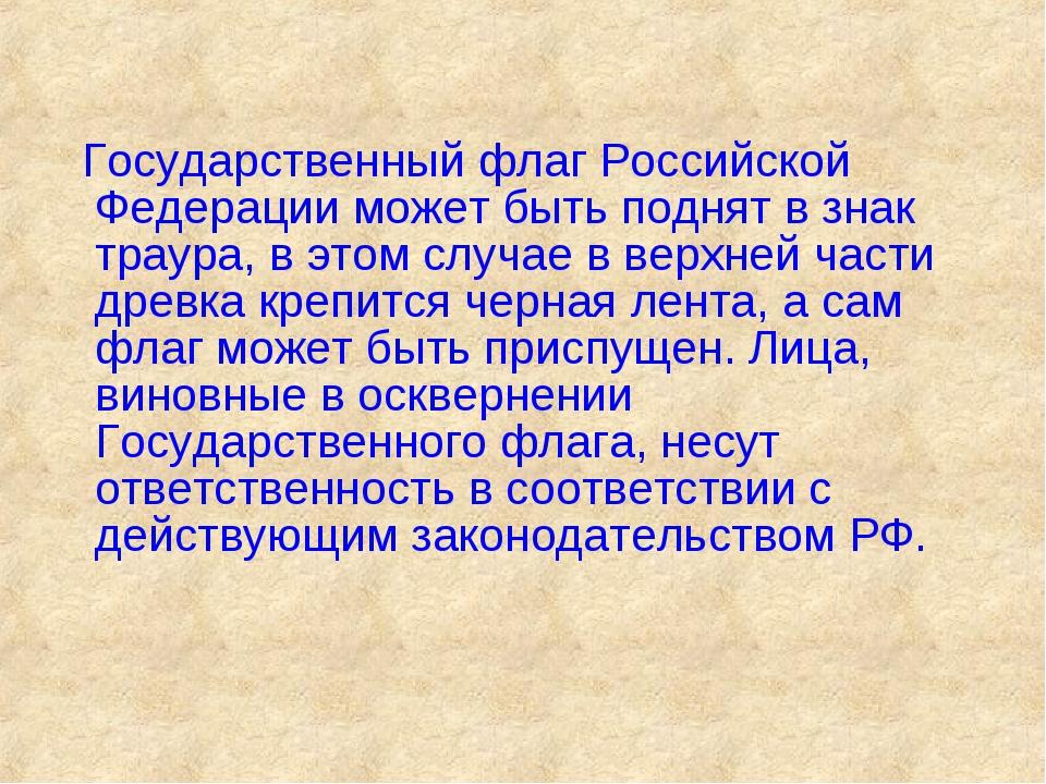Государственный флаг Российской Федерации может быть поднят в знак траура, в...