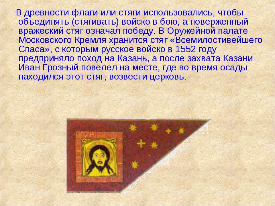В древности флаги или стяги использовались, чтобы объединять (стягивать) вой...