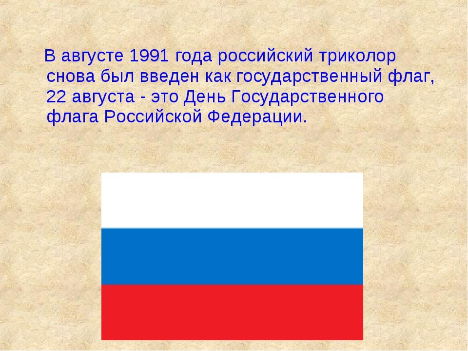 В августе 1991 года российский триколор снова был введен как государственный...