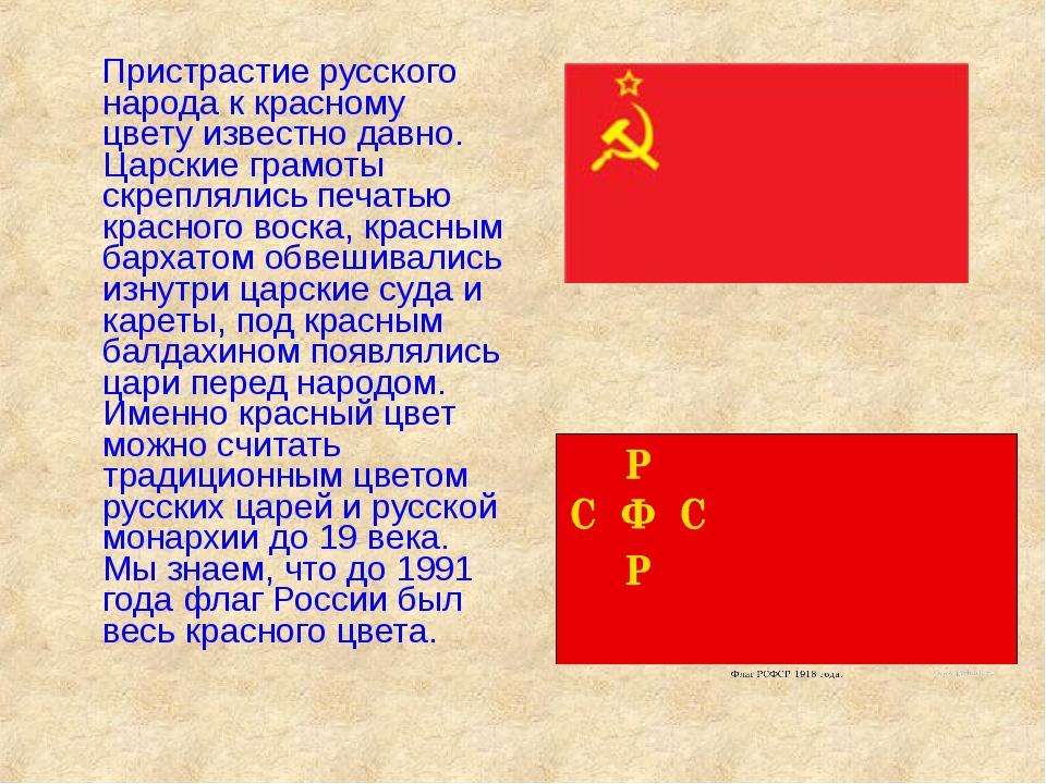 Пристрастие русского народа к красному цвету известно давно. Царские грамоты...