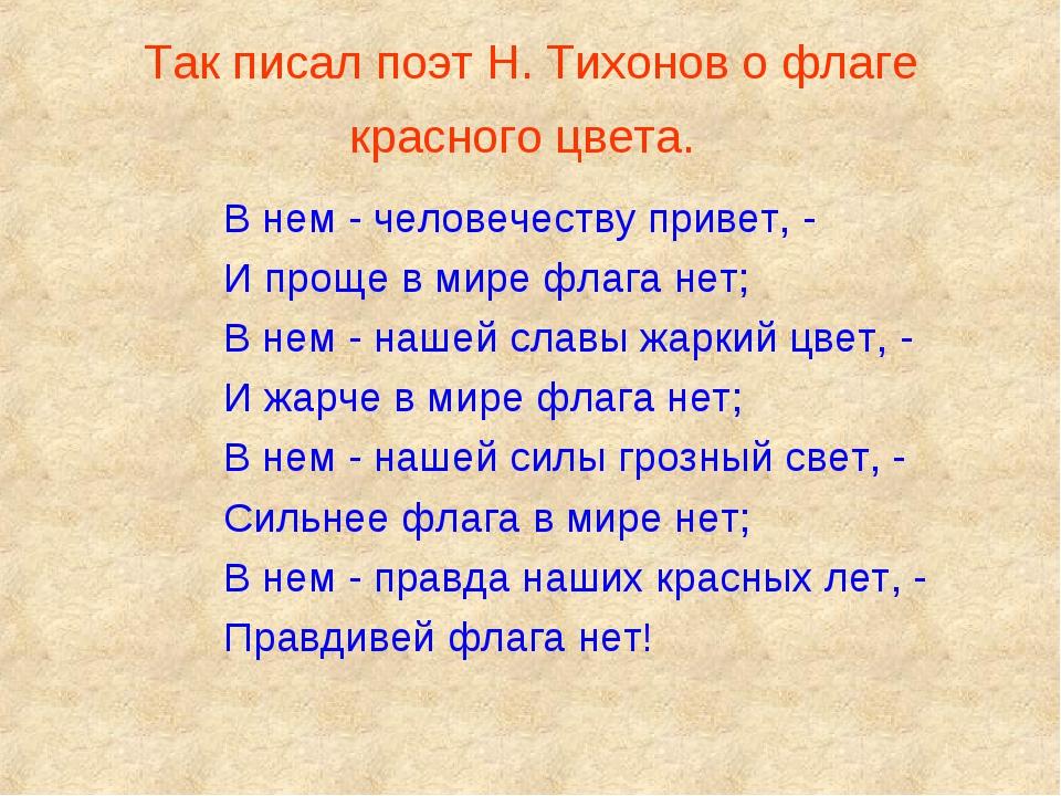 Так писал поэт Н. Тихонов о флаге красного цвета. В нем - человечеству привет...