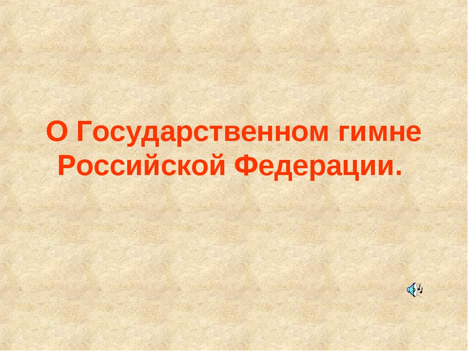 О Государственном гимне Российской Федерации.