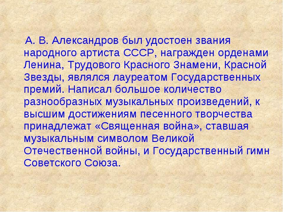 А. В. Александров был удостоен звания народного артиста СССР, награжден орде...