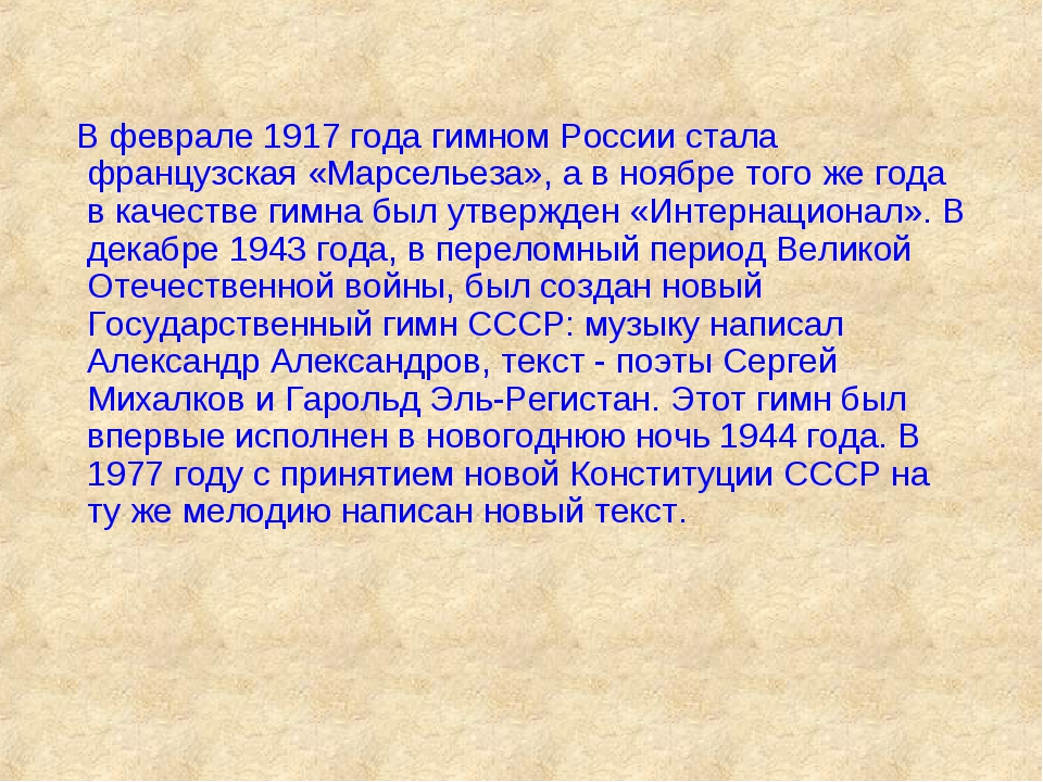 В феврале 1917 года гимном России стала французская «Марсельеза», а в ноябре...