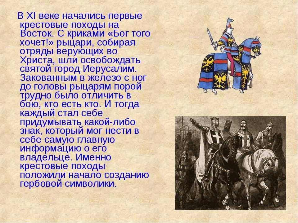 В XI веке начались первые крестовые походы на Восток. С криками «Бог того хо...