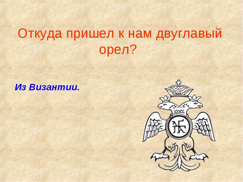 Откуда пришел к нам двуглавый орел? Из Византии.