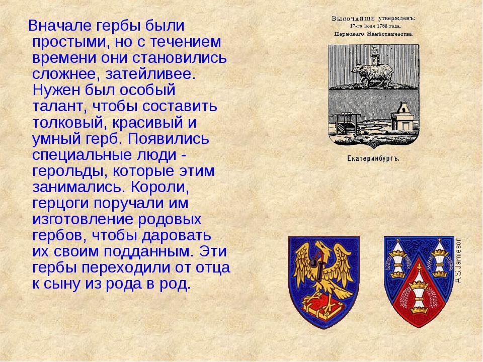 Вначале гербы были простыми, но с течением времени они становились сложнее,...