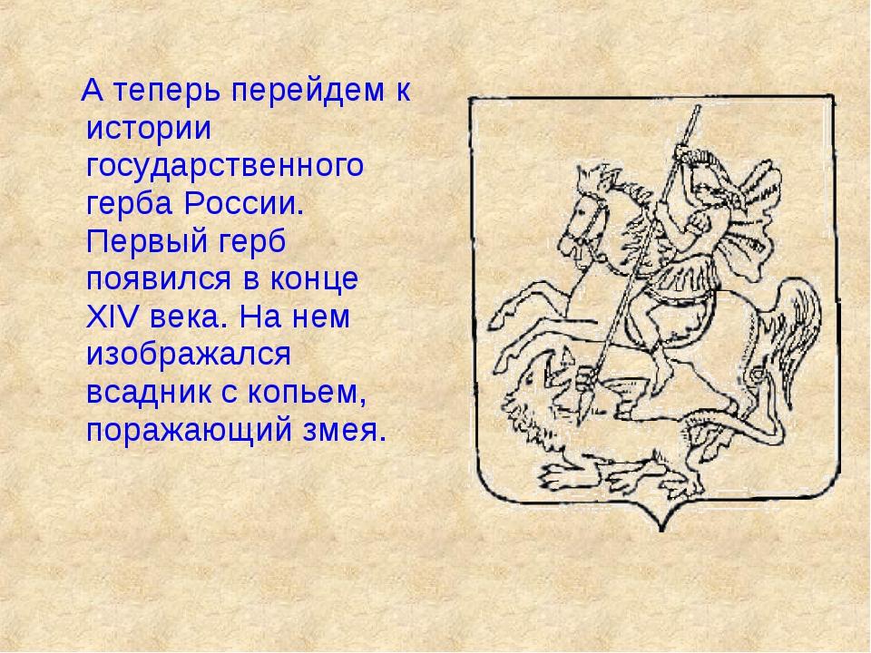 А теперь перейдем к истории государственного герба России. Первый герб появи...