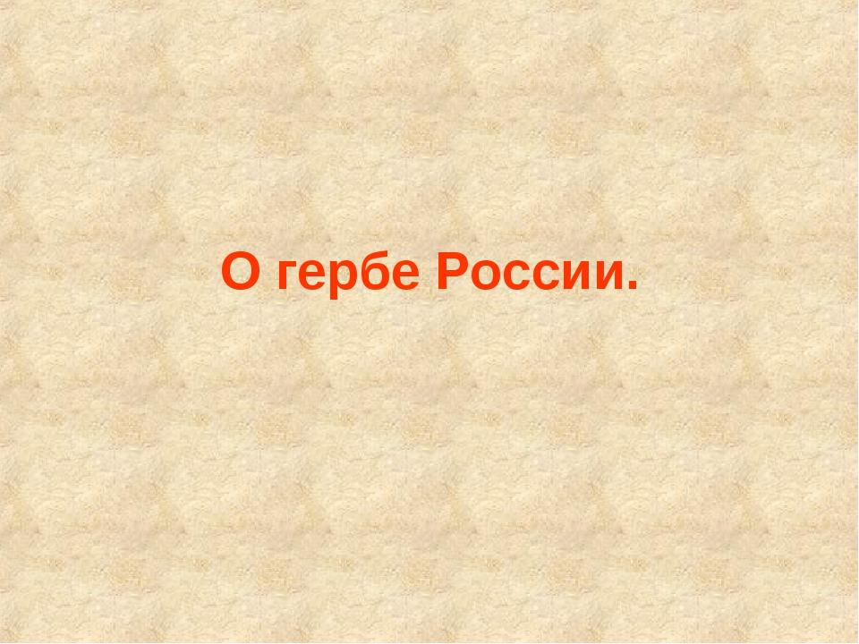 О гербе России.