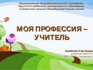 Муниципальное общеобразовательное учреждение Иркутского районного муниципальн