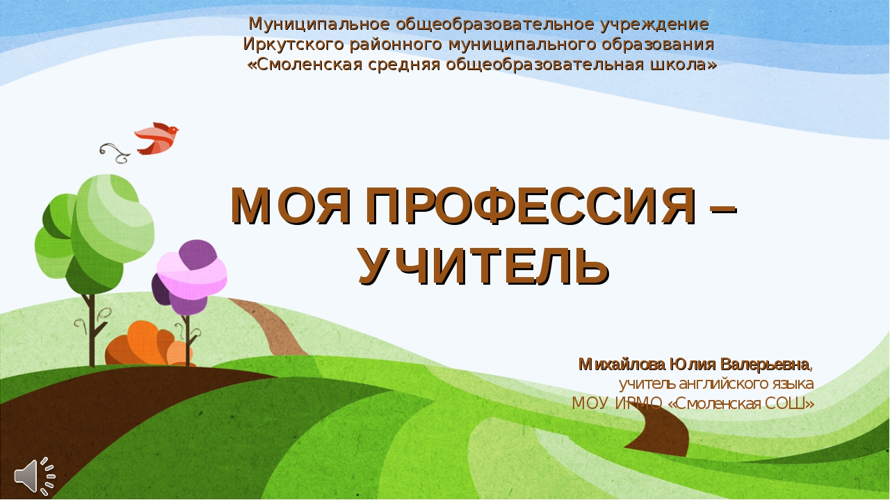 Муниципальное общеобразовательное учреждение Иркутского районного муниципальн...