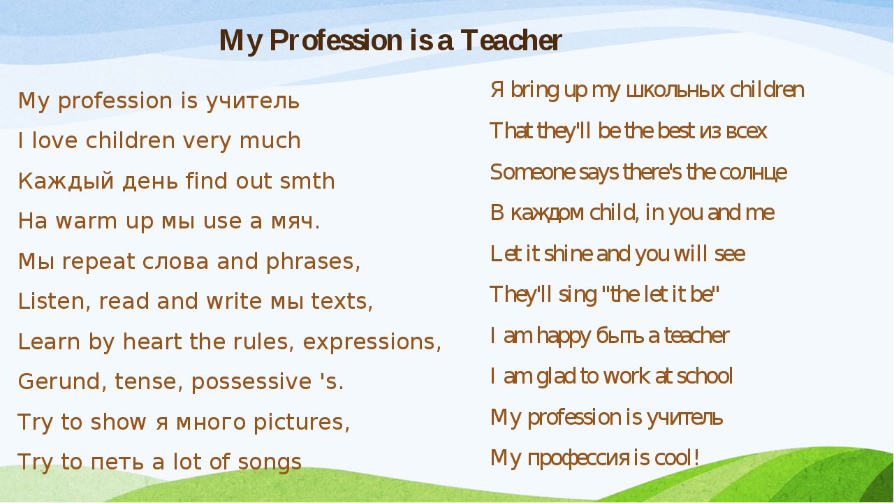 My Profession is a Teacher Я bring up my школьных children That they'll be th...