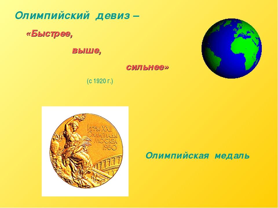 Олимпийский девиз – «Быстрее, выше, сильнее» (с 1920 г.) Олимпийская медаль