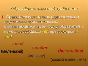 Образование степеней сравнения: I. Сравнительная степень односложных и двусло