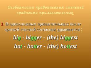 Особенности правописания степеней сравнения прилагательных 1. В односложных п