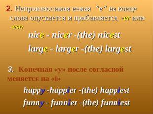 """2. Непроизносимая немая """"е"""" на конце слова опускается и прибавляется -er или"""