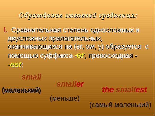 Образование степеней сравнения: I. Сравнительная степень односложных и двусло...