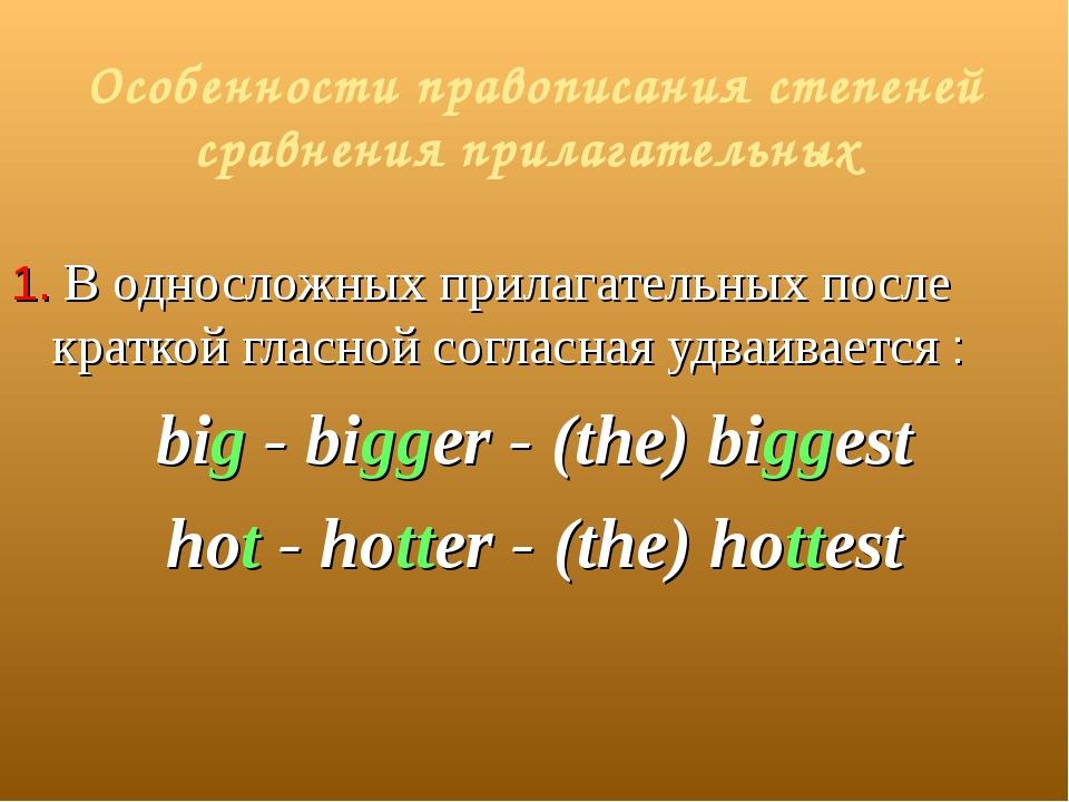 Особенности правописания степеней сравнения прилагательных 1. В односложных п...