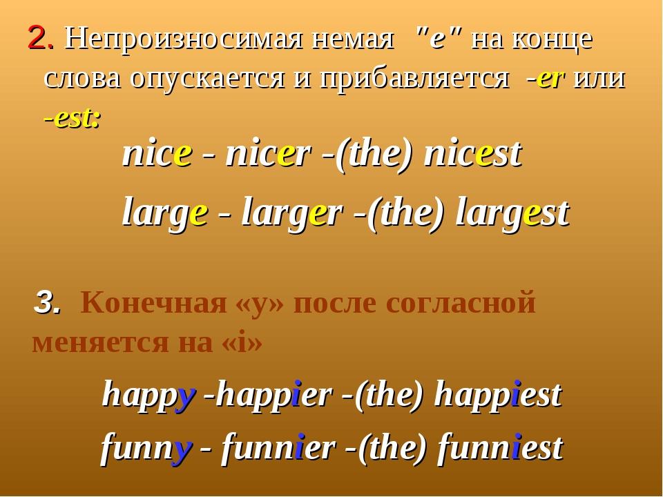 """2. Непроизносимая немая """"е"""" на конце слова опускается и прибавляется -er или..."""