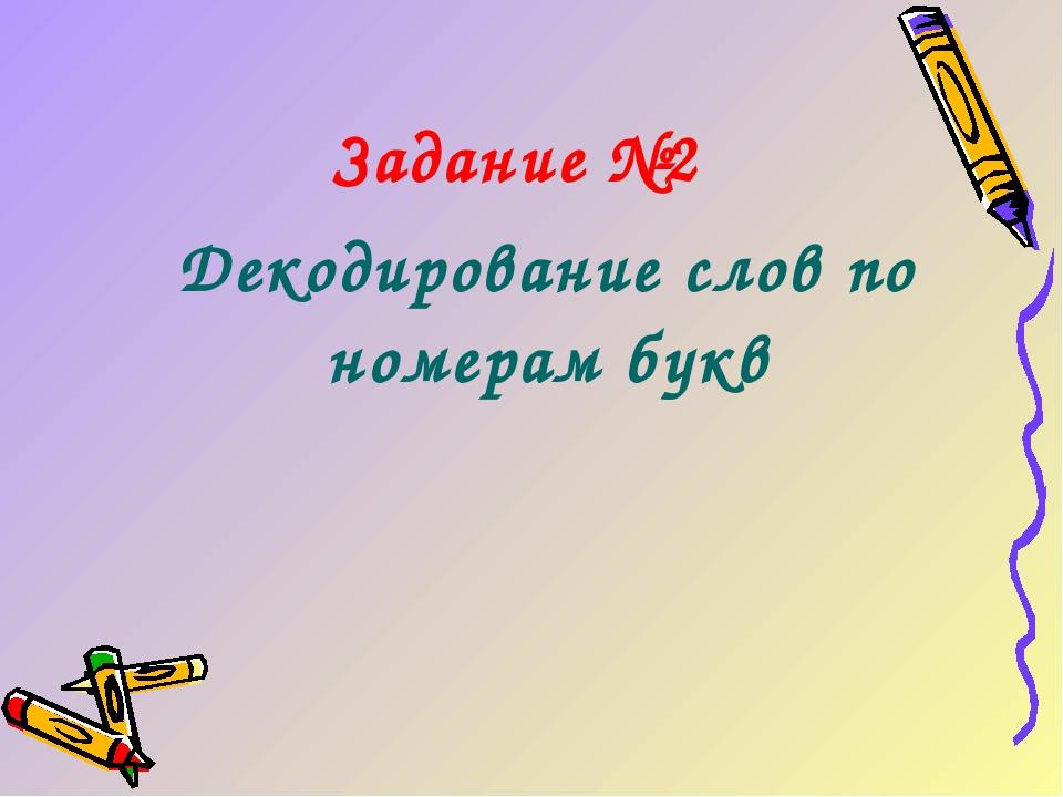 Задание №2 Декодирование слов по номерам букв