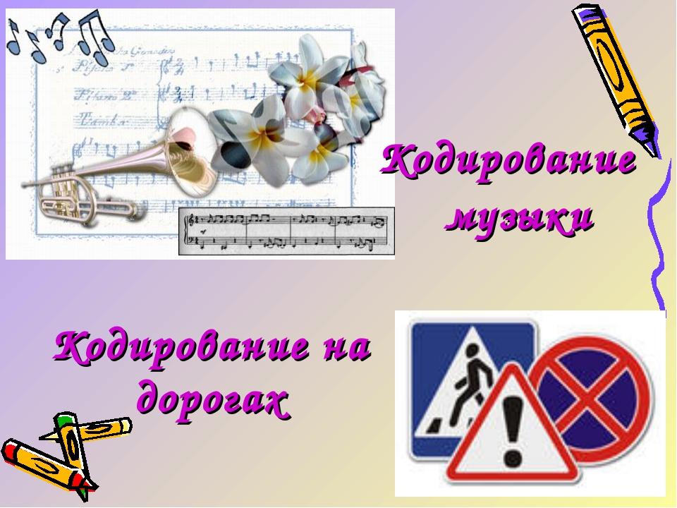 Кодирование на дорогах Кодирование музыки