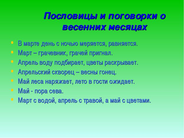 Пословицы и поговорки о весенних месяцах В марте день с ночью меряется, равня...