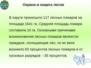 В округе произошло 117 лесных пожаров на площади 1641 га. Средняя площадь пож