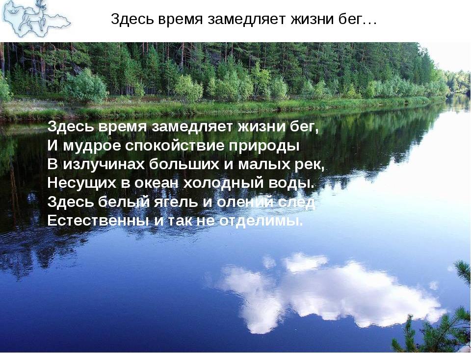 Здесь время замедляет жизни бег, И мудрое спокойствие природы В излучинах бол...