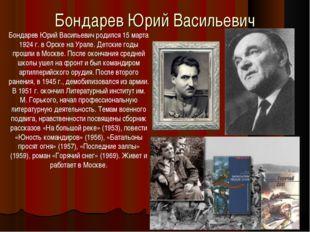 Бондарев Юрий Васильевич Бондарев Юрий Васильевич родился 15 марта 1924 г. в