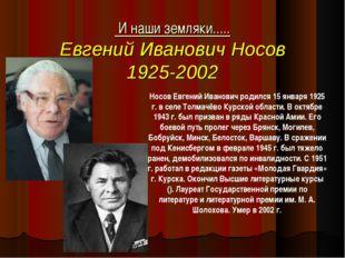 И наши земляки..... Евгений Иванович Носов 1925-2002 Носов Евгений Иванович