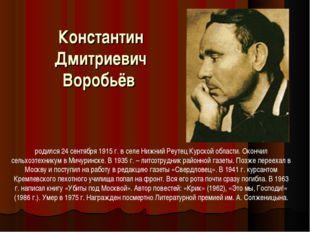 Константин Дмитриевич Воробьёв родился 24 сентября 1915 г. в селе Нижний Реут