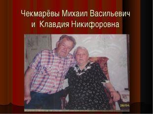 Чекмарёвы Михаил Васильевич и Клавдия Никифоровна