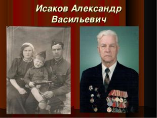 Исаков Александр Васильевич