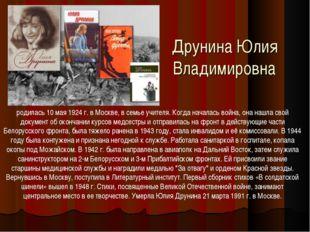 Друнина Юлия Владимировна родилась 10 мая 1924 г. в Москве, в семье учителя.