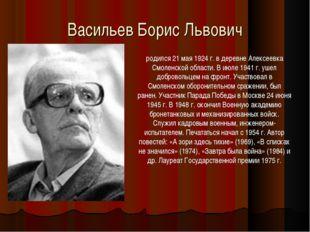 Васильев Борис Львович родился 21 мая 1924 г. в деревне Алексеевка Смоленской