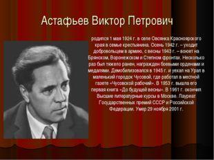 Астафьев Виктор Петрович родился 1 мая 1924 г. в селе Овсянка Красноярского к