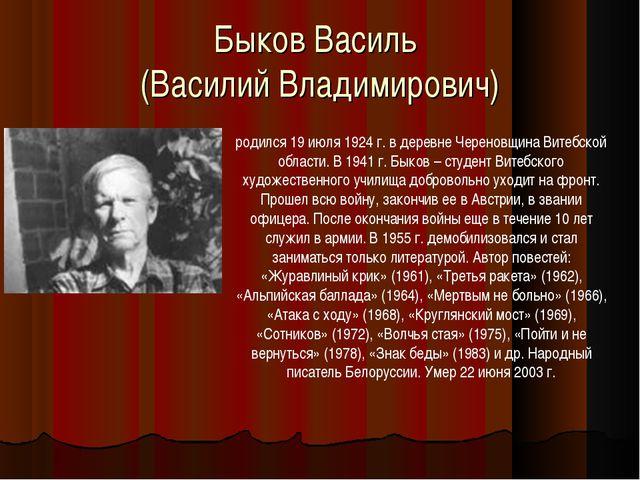 Быков Василь (Василий Владимирович) родился 19 июля 1924 г. в деревне Черенов...