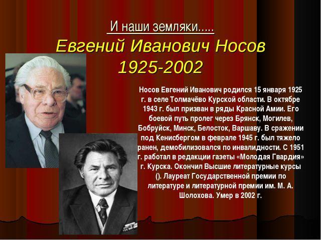 И наши земляки..... Евгений Иванович Носов 1925-2002 Носов Евгений Иванович...