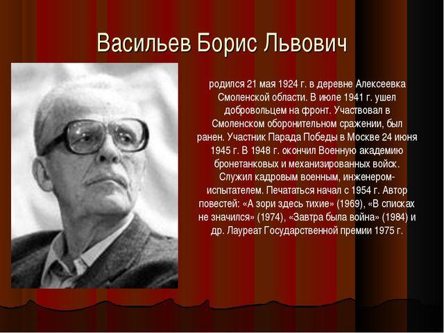 Васильев Борис Львович родился 21 мая 1924 г. в деревне Алексеевка Смоленской...