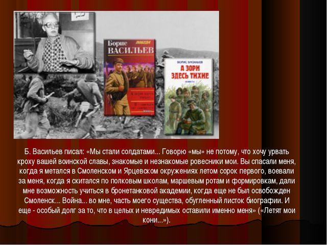 Б. Васильев писал: «Мы стали солдатами... Говорю «мы» не потому, что хочу урв...