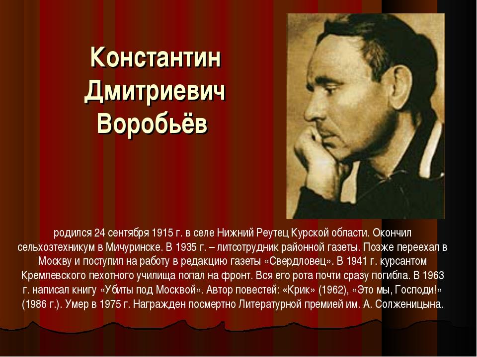 Константин Дмитриевич Воробьёв родился 24 сентября 1915 г. в селе Нижний Реут...