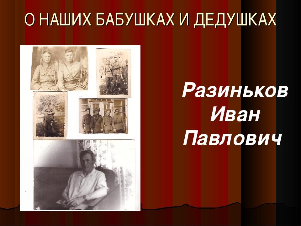 О НАШИХ БАБУШКАХ И ДЕДУШКАХ Разиньков Иван Павлович