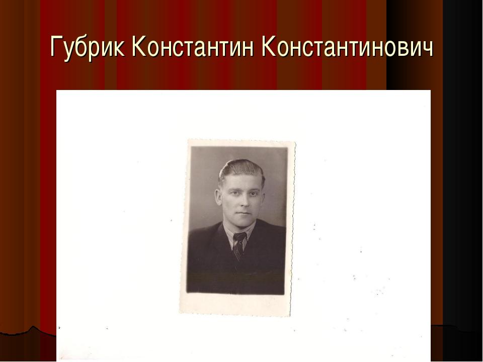 Губрик Константин Константинович
