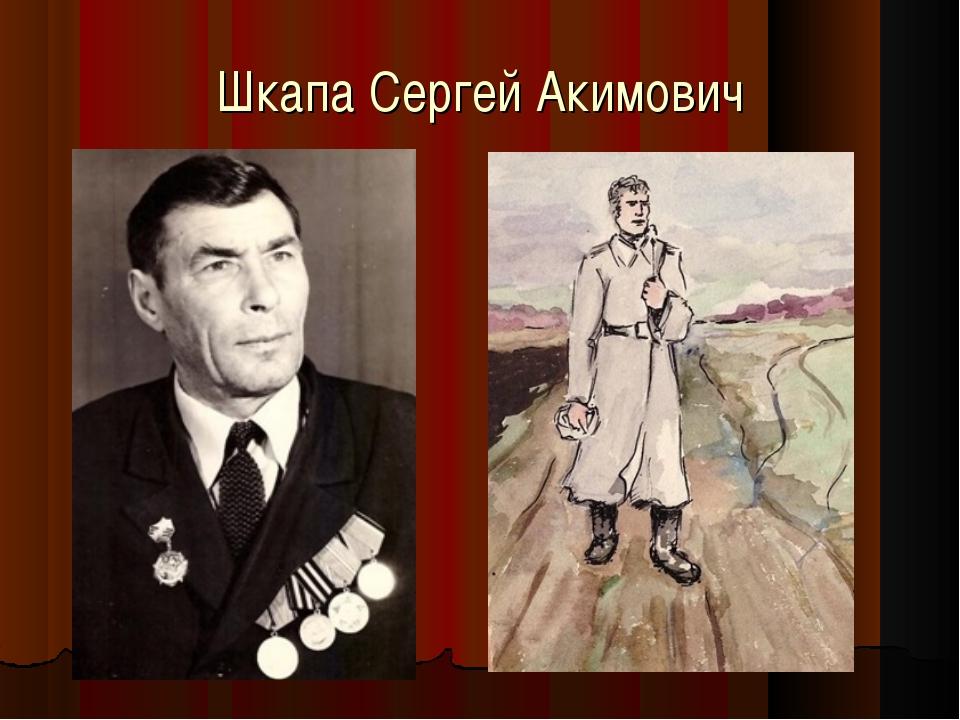 Шкапа Сергей Акимович