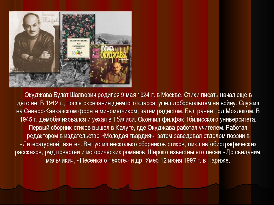 Окуджава Булат Шалвович родился 9 мая 1924 г. в Москве. Стихи писать начал ещ...