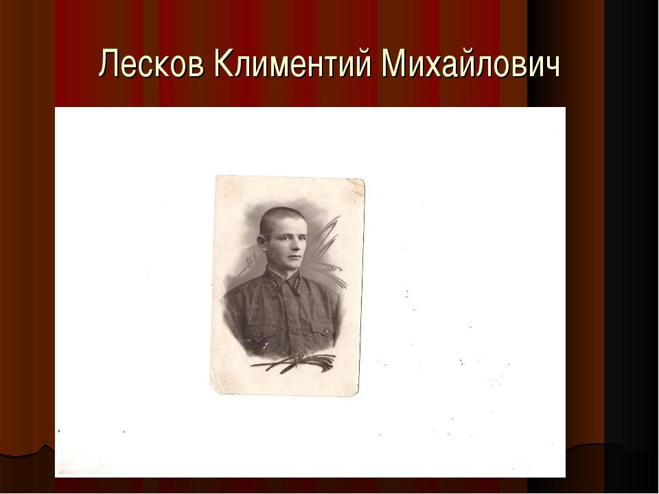 Лесков Климентий Михайлович