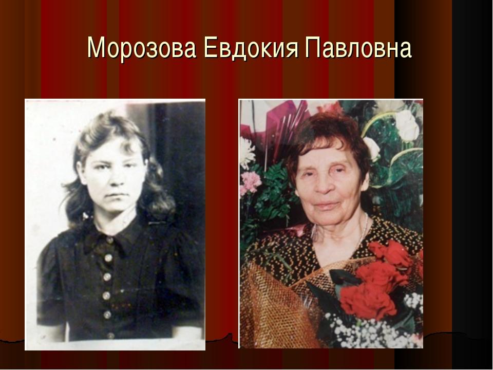 Морозова Евдокия Павловна