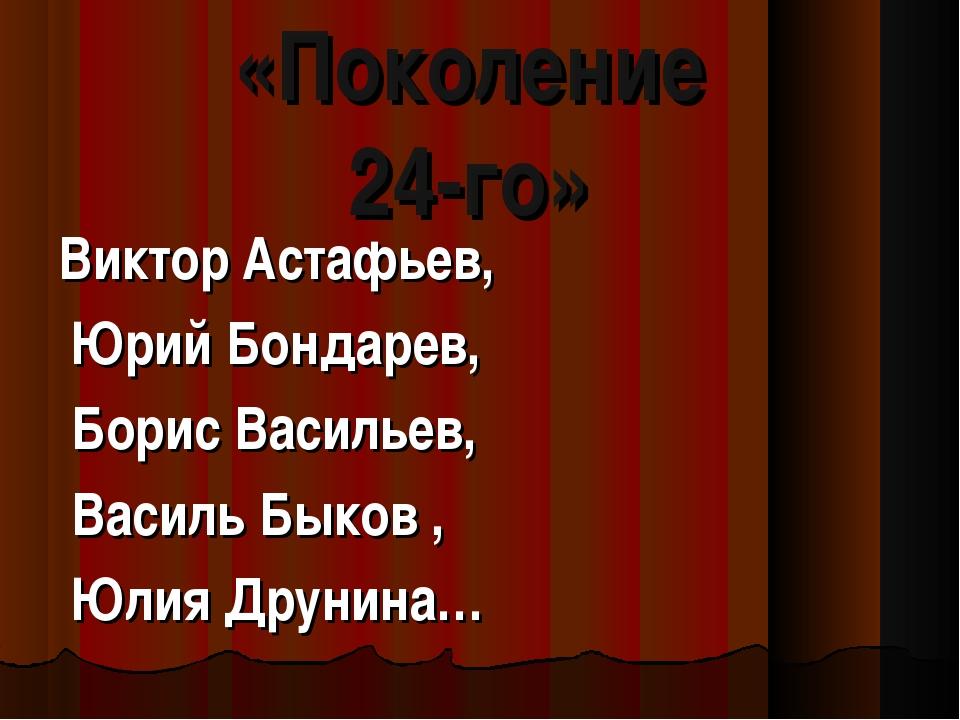 «Поколение 24-го» Виктор Астафьев, Юрий Бондарев, Борис Васильев, Василь Быко...