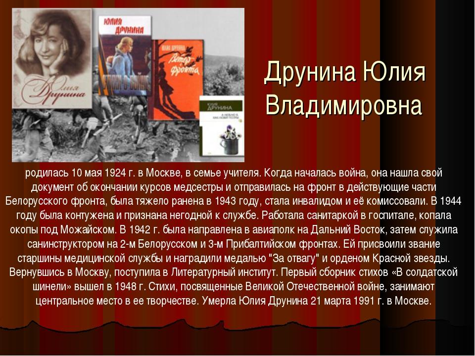 Друнина Юлия Владимировна родилась 10 мая 1924 г. в Москве, в семье учителя....
